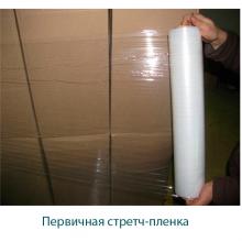 Стрейч-пленка изготовленная из первичного сырья